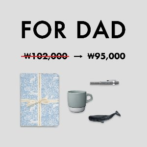 [Plus82 Project] FOR DAD GIFT 2